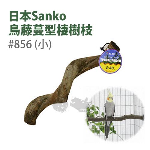 ayumi愛犬生活-寵物精品館:《日本Sanko》鳥藤蔓型棲樹枝#856(小)