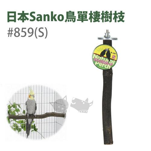 《日本WILD SANKO》鳥單棲樹枝S號#859
