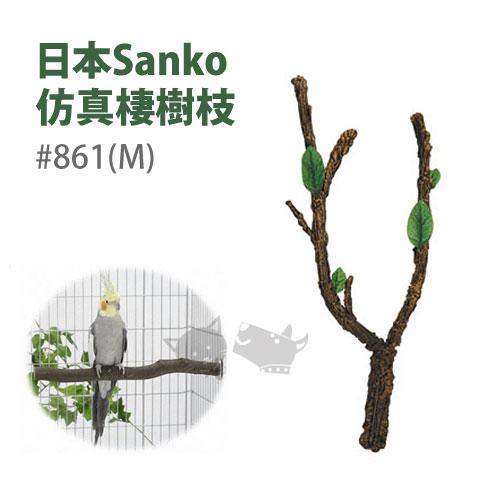 <br/><br/>  《日本WILD SANKO》仿真棲樹枝#862(L)<br/><br/>