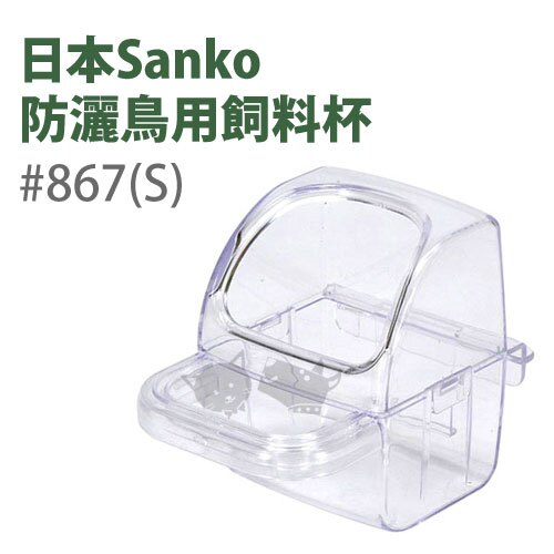 《 WILD SANKO》防灑出鳥用飼料杯 防噴杯#867(S)