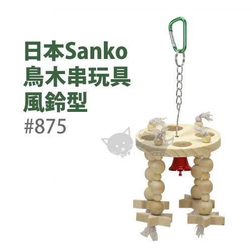 《日本WILD SANKO》鳥木串玩具-風鈴型#875/啃咬木