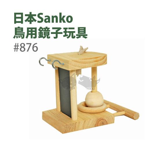 <br/><br/>  《日本WILD SANKO》鳥用鏡子玩具#876/啃咬木/小動物適<br/><br/>