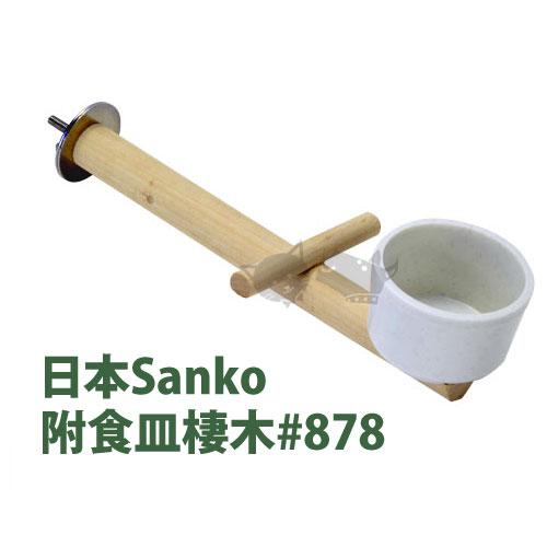 ~ WILD SANKO~附食皿棲木#878  飼料碗