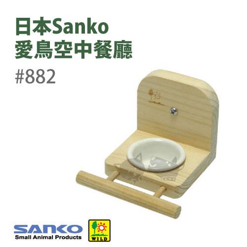 《日本Sanko》愛鳥空中餐廳 #882 鳥食器/站架