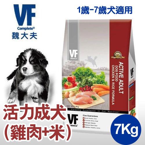 《VF魏大夫》特選狗飼料/活力成犬(雞肉+米)7kg