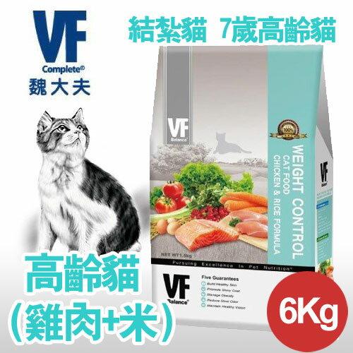 ayumi愛犬生活-寵物精品館:《VF魏大夫》貓飼料健怡成貓6kg高齡貓7歲以上貓