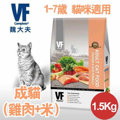 ayumi愛犬生活-寵物精品館:《VF魏大夫》貓飼料-特選成貓(雞肉+米)1.5kg一歲到七歲貓咪