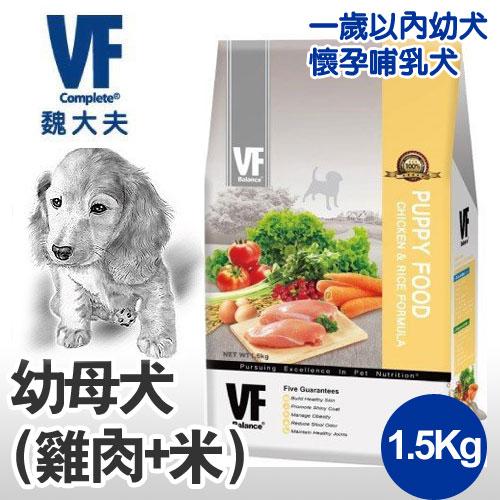 《VF魏大夫》特選狗飼料-幼犬-1.5kg - 限時優惠好康折扣