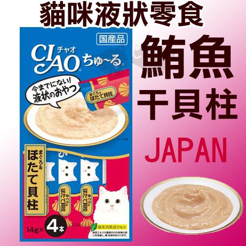 ayumi愛犬生活-寵物精品館:《日本CIAO》液狀系列-貓咪肉泥零食(4入)可添加在飼料-鮪魚干貝