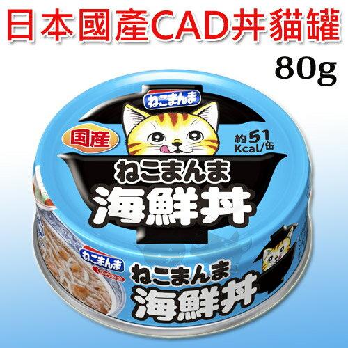 【日本nekomanma】妮可堅持海鮮系列貓罐80g