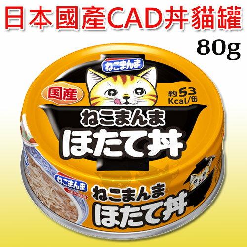 【日本nekomanma】妮可堅持干貝系列貓罐80g
