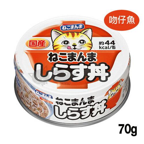【日本妮可媽媽】吻仔魚丼貓罐 - 70g / 單罐 / 貓罐頭