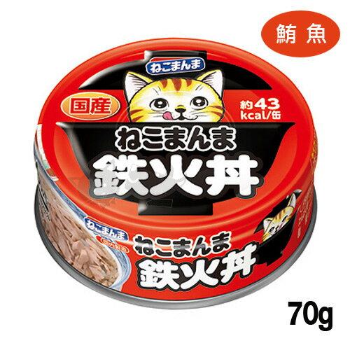 【日本妮可媽媽】鮪魚丼貓罐 - 70g / 單罐 / 貓罐頭