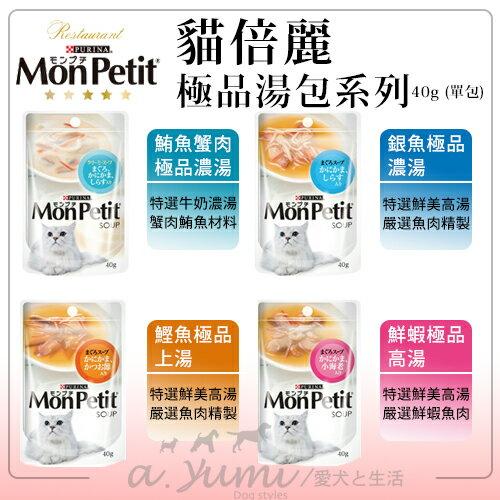 《MonPetit 貓倍麗》極品湯餐包系列- 40克 / 單包 四種口味 餐包