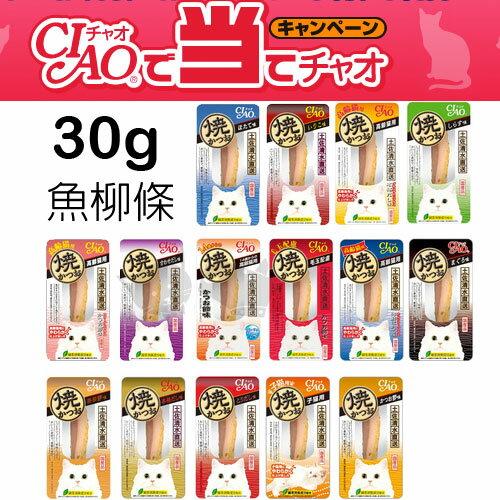 <br/><br/>  《日本CIAO》燒魚柳條系列30g x 12包 超大條魚塊<br/><br/>