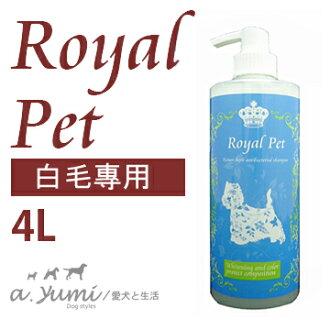 Royal Pet 皇家寵物-天然草本精華沐浴乳-白毛犬專用洗毛精4L