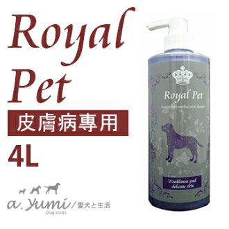Royal Pet 皇家寵物-天然草本精華沐浴乳-皮膚病專用4L