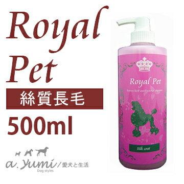 Royal Pet 皇家寵物~天然草本精華沐浴乳~絲質毛及長毛犬種 500ml