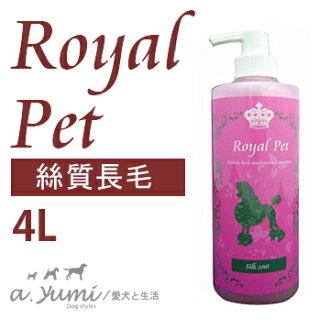 Royal Pet 皇家寵物-天然草本精華沐浴乳-絲質毛及長毛犬種專用4L
