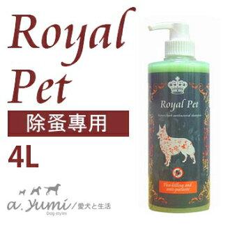 Royal Pet 皇家寵物-天然草本精華沐浴乳-除蚤專用4L