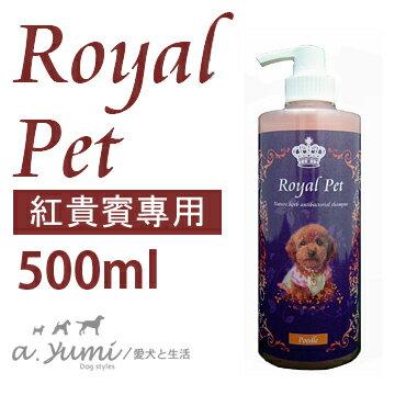 Royal Pet 皇家寵物-天然草本精華沐浴乳-貴賓犬專用500ml