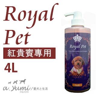 Royal Pet 皇家寵物-天然草本精華沐浴乳-貴賓犬專用4L