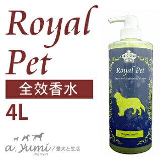 Royal Pet 皇家寵物-天然草本精華沐浴乳-全效洗毛精4L