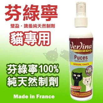 《法國純天然芬綠寧Verlina》防蚤壁蝨噴劑新配方 250ml / 貓用