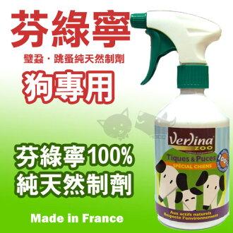 《法國純天然芬綠寧Verlina》防蚤壁蝨噴劑新配方 500ml / 狗用