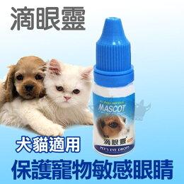【美克】滴眼靈寵物眼藥水 / 犬貓眼睛紅腫保養用好窩生活節