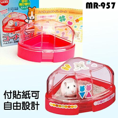 《日本Marukan》MR-957鼠鼠專用廁所/雙門便盆/廁所