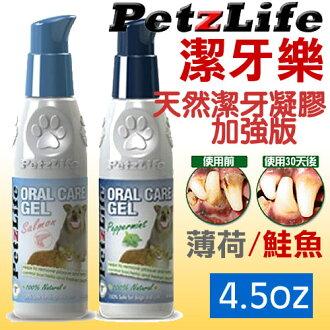 《美國PetzLife》潔牙樂二代潔牙凝膠4.5oz - 薄荷 / 鮭魚ORALCARE