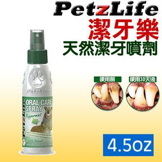 《美國PetzLife》潔牙樂二代天然潔牙噴劑4.5oz / ORALCARE