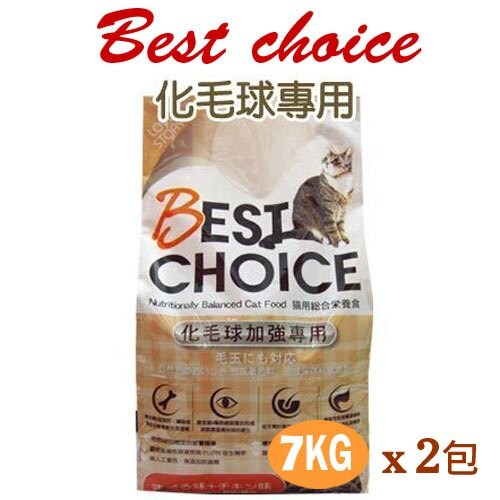 《日本LoveStory》Best choice化毛貓配方 - 鮪魚+雞肉7KG x 2包 /貓飼料免運