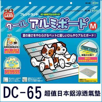 《 日本Marukan》當月下殺特價↘塌塌米鋁製涼墊DC-65(M)防蟲涼墊/可彎曲
