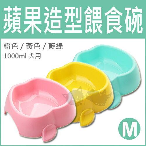 【Pet Village】蘋?造型造型寵物碗M號-3色