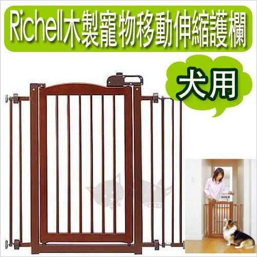 ayumi愛犬生活-寵物精品館:《日本RICHELL》l寵物手拉式木製護欄H88柵欄89061