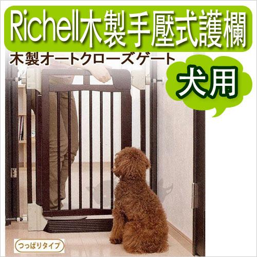 ayumi愛犬生活-寵物精品館:《日本RICHELL》手壓式自動上鎖護欄-83H門擋柵欄88301-3現貨