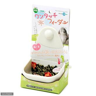 《 日本Marukan》時尚典雅固定式飼料盒 MR-626 / 天竺鼠兔子用