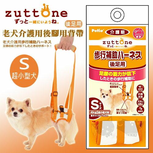 ~ PETIO~老犬介護用WD23627 步行輔助背帶 後腳  ~ S   超小型犬用