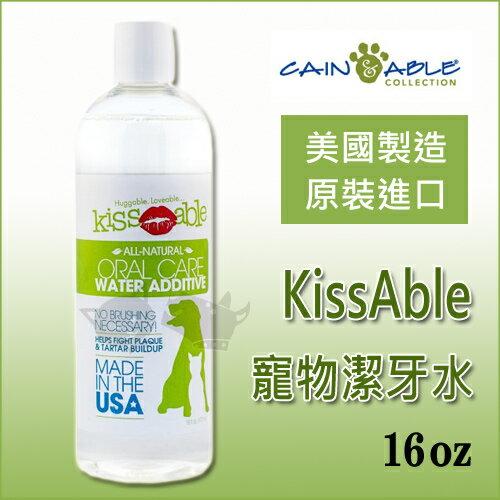 【Kiss & Able】 純天然清新寵物潔牙水