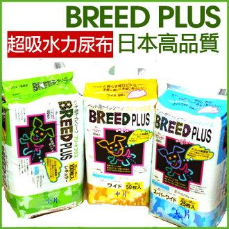 【SuperCat】日本BREED PLUS高品質超乾爽尿布-3種尺寸