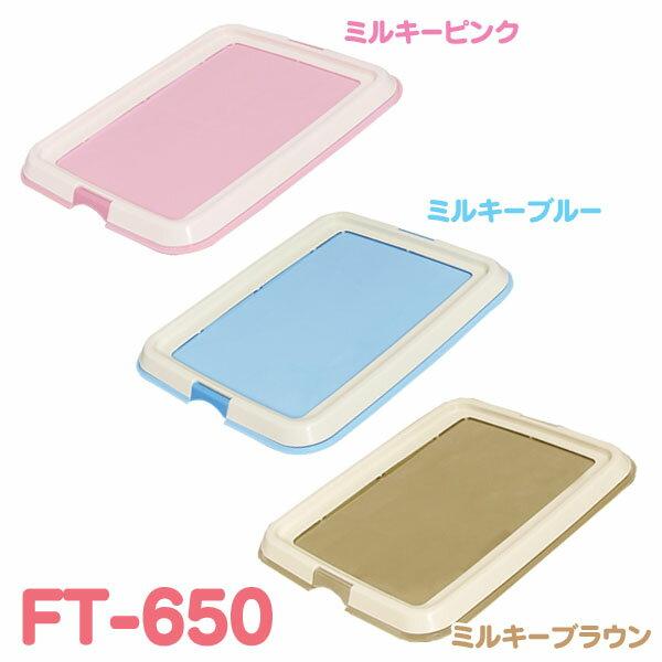 日本IRIS-狗便盆FT-650平面式狗便盆(新色)