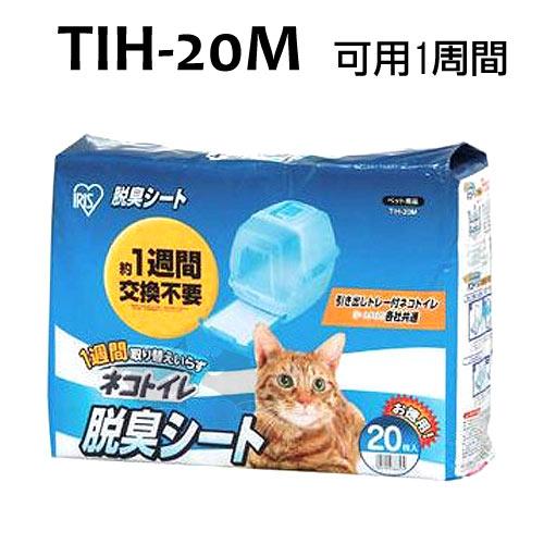 ~ IRIS~ IRIS雙層貓砂盆 除臭尿布TIH~20M
