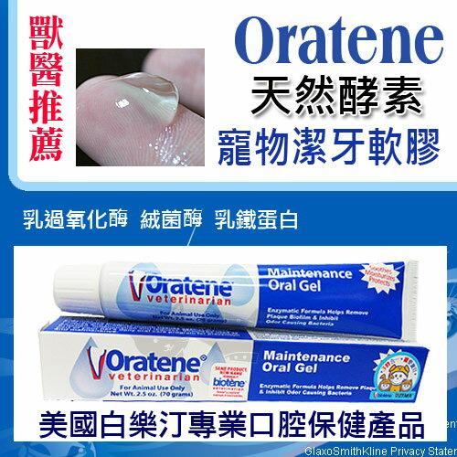 《Oratene 三酵合一》寵物酵素潔牙軟膠-非牙膏口腔保健專家