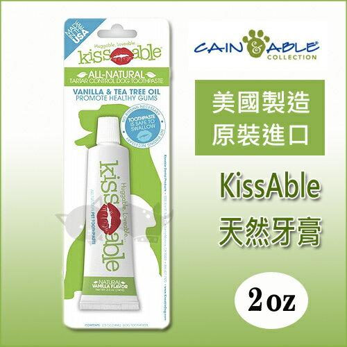 【Kiss & Able】 純天然清新寵物專業牙膏 2oz