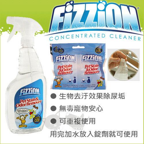 《FIZZION加菲漬》天然成分去汙除臭噴劑+錠劑1顆