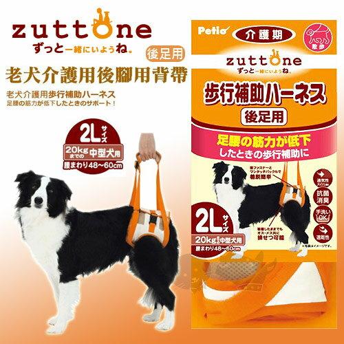 《日本PETIO》老犬介護用WD23630步行輔助背帶(後腳)-2L中型犬用