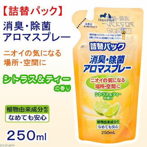 《日本安德生》環境消臭除菌噴劑 [ 補充包 ] - 柑橘香250ml