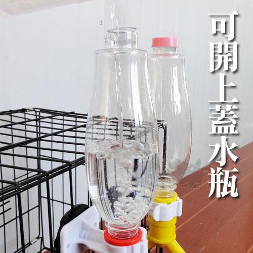 《dogstory》寵物用便利寶特瓶 /飲水器寶特瓶(大)350ml-2色